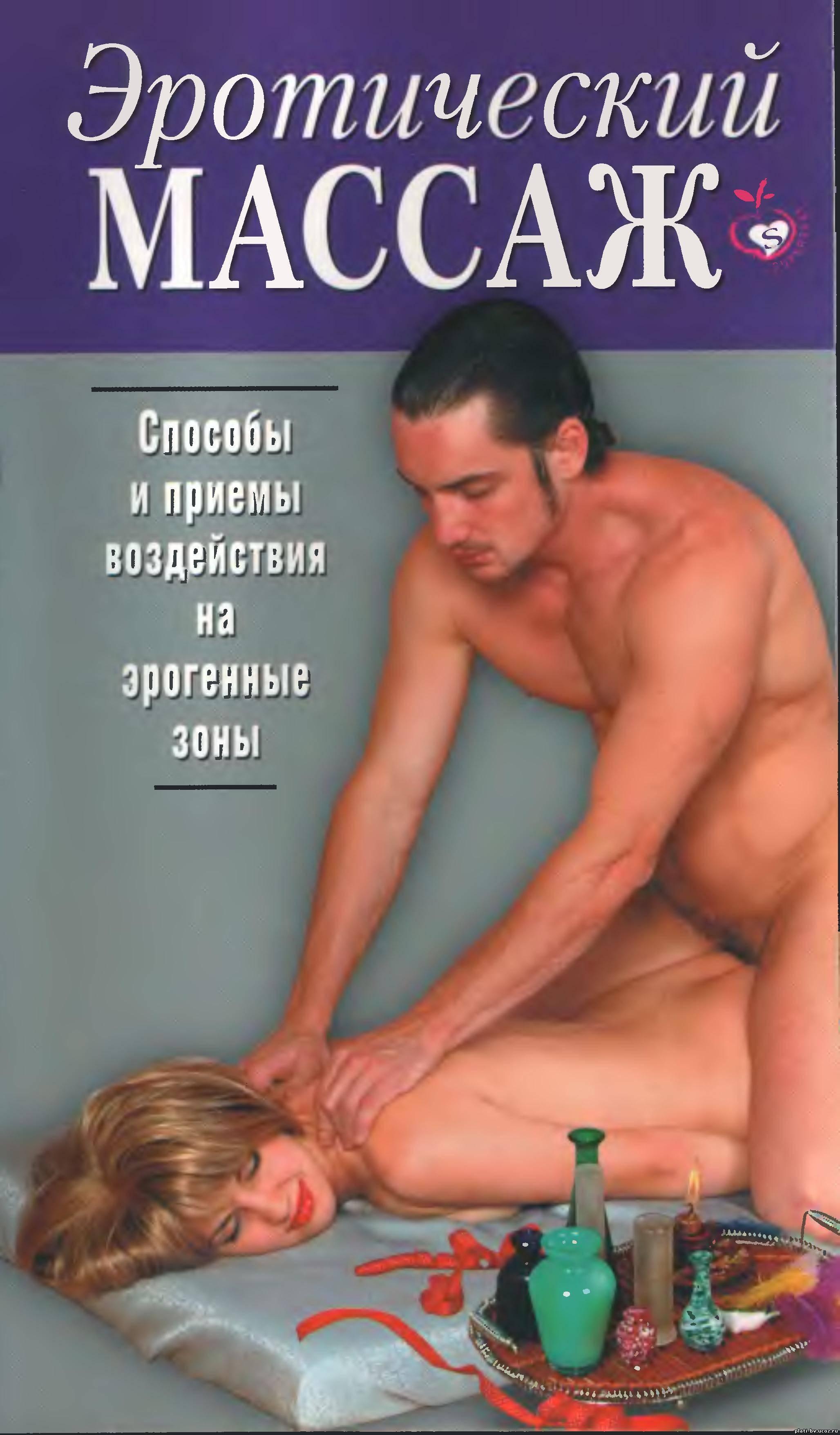 Эротические зоны у мужчин