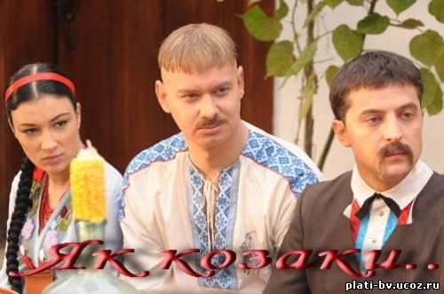 смотреть онлайн фильмы про казаков: