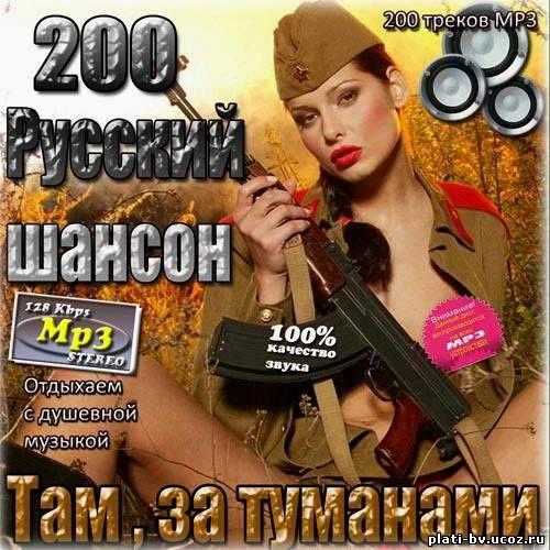 музыка русский шансон 2014 слушать